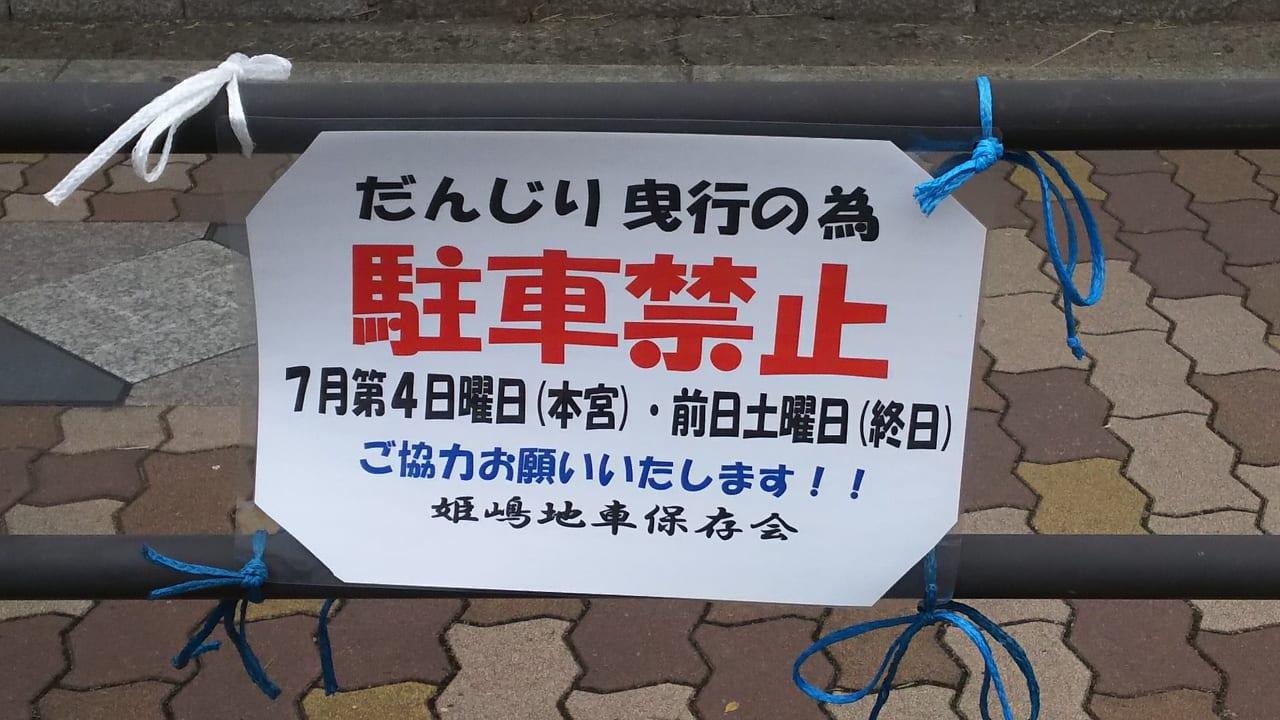 姫島神社 夏祭り だんじり曳行のため 駐車禁止の お知らせ