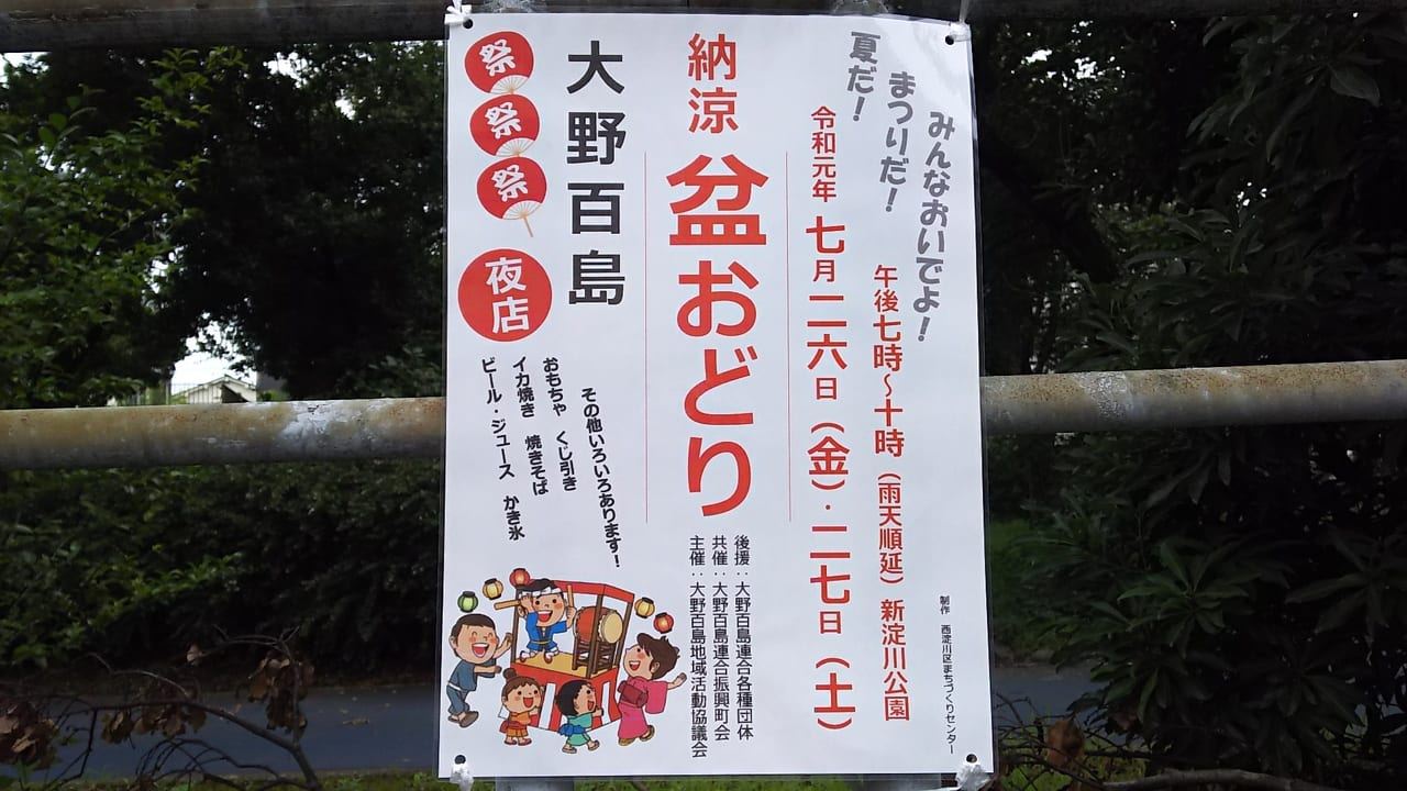 大野百島 納涼盆踊り 2019年の開催のお知らせ