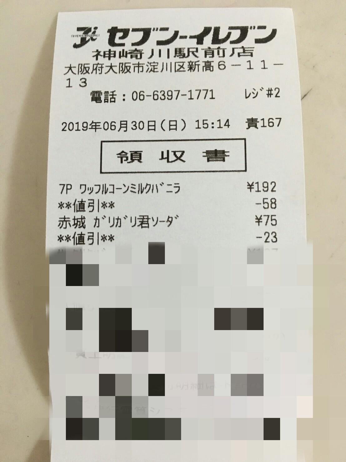 セブンイレブン 神崎川店 レシート