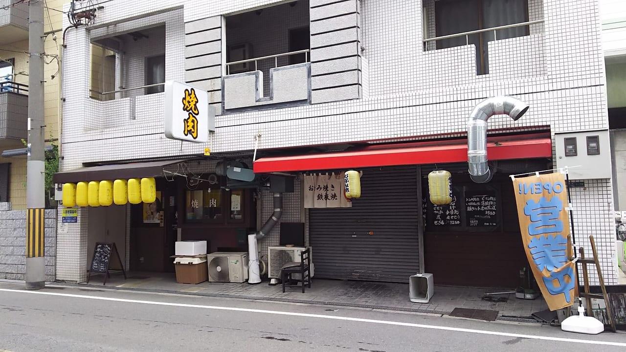 焼肉 魁と 隣のお店