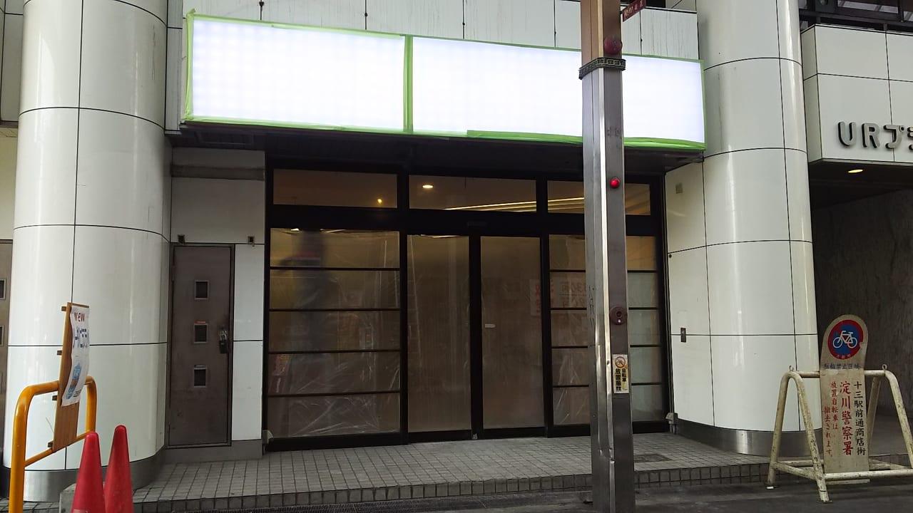 ホリーズカフェ 十三東口店 正面から撮影