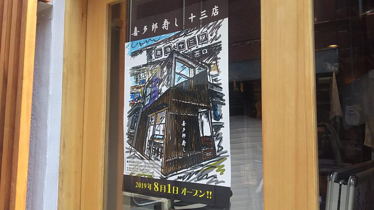 喜多郎寿し 十三店 オープンのお知らせ