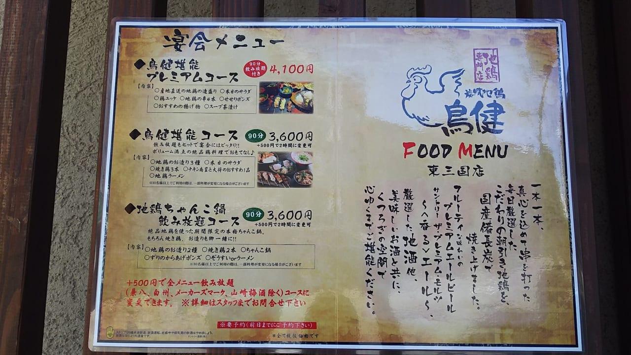 炭焼地鶏 鳥健 宴会メニュー