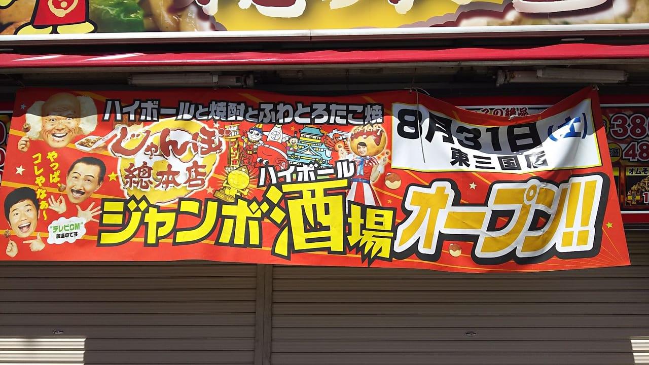 じゃんぼハイボール酒場 東三国店 オープンのお知らせ