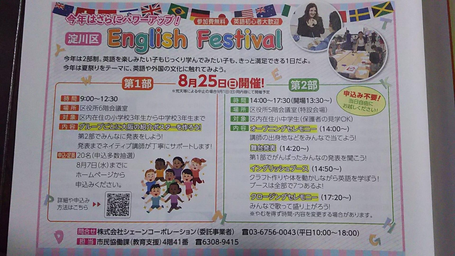 淀川区 イングリッシュ フェスティバル 夏祭り 2019