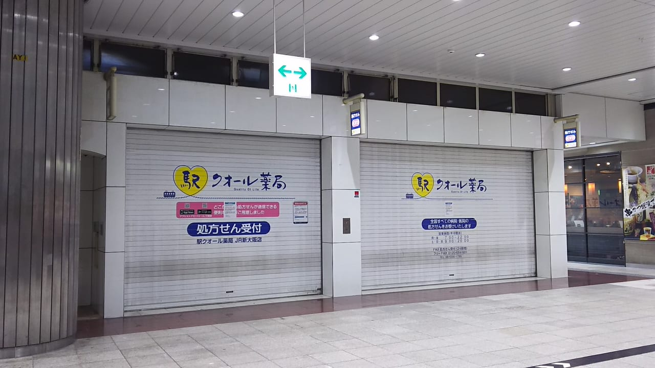 JR新大阪駅 3階 駅クオール薬局 跡地