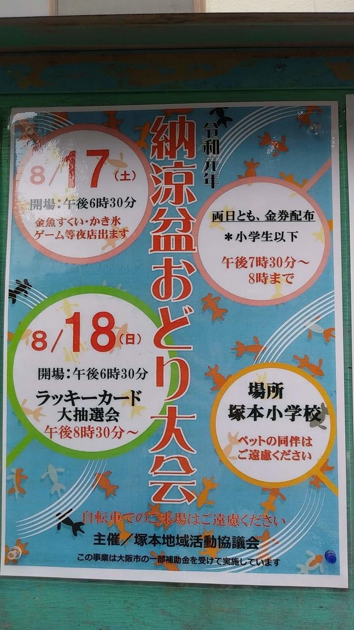 塚本 令和元年 納涼盆踊り大会のお知らせ