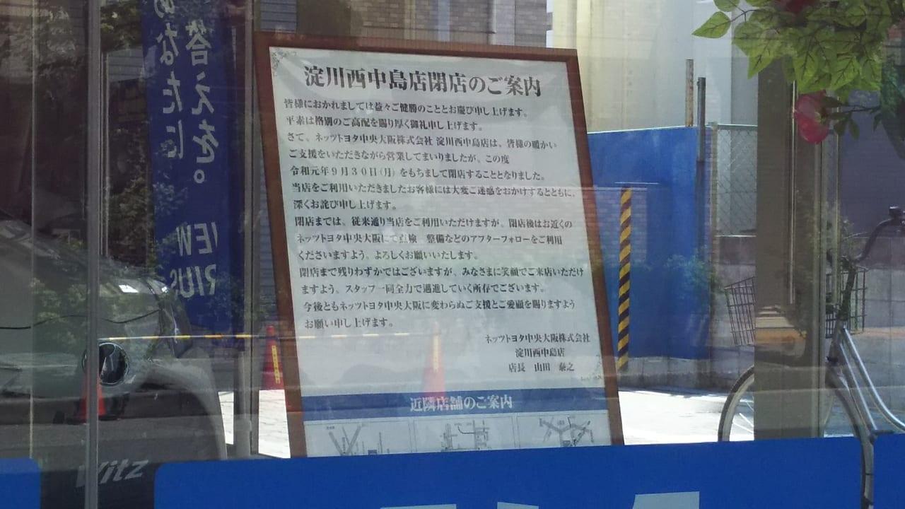 ネッツトヨタ 中央大阪 西中島店 閉店のお知らせ