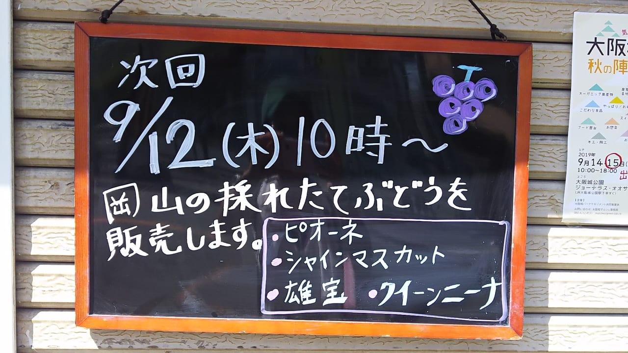 こじま農園 次回 2019年9月12日 開催予定