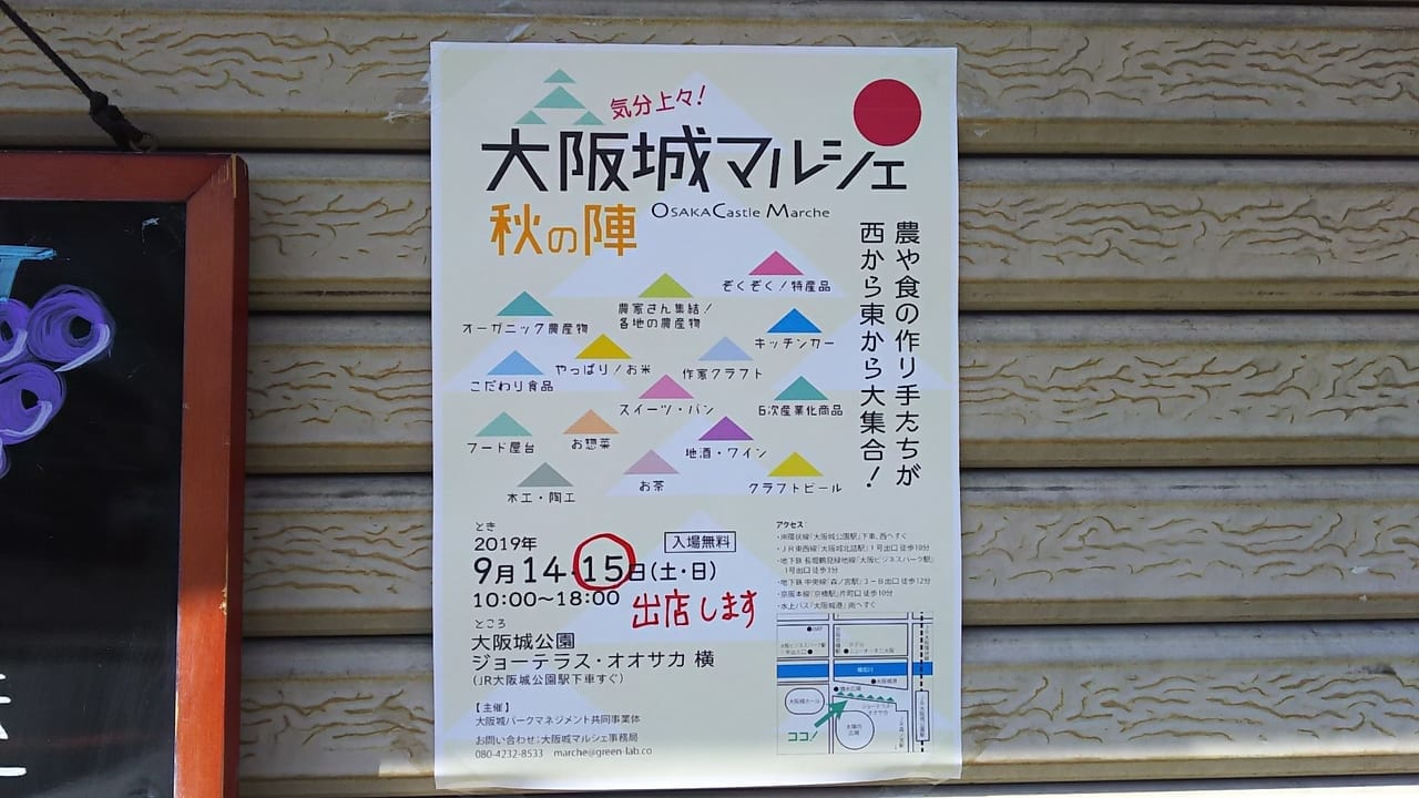 こじま農園 大阪城マルシェに出店
