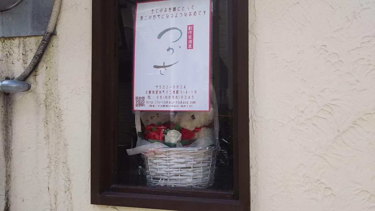 創作居酒屋つかさの窓