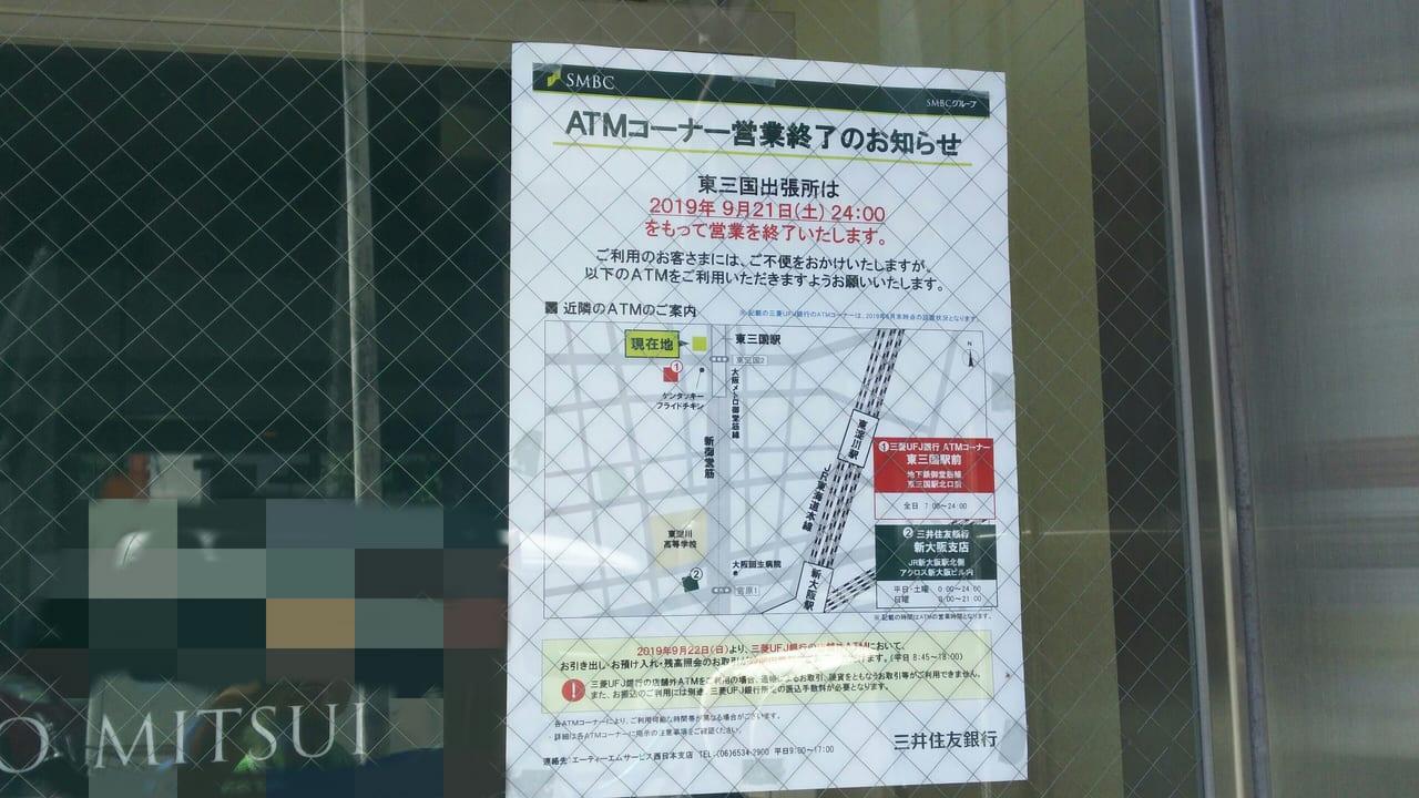の atm 住友 近く 三井 銀行