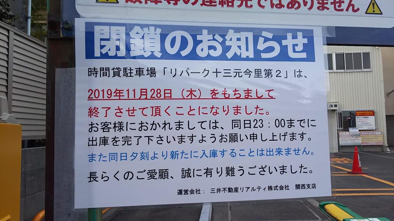 三井のリパーク 十三元今里第2 閉鎖のお知らせ