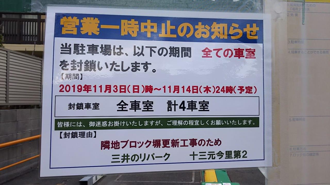 三井のリパーク 十三元今里第2 営業一時休止のお知らせ