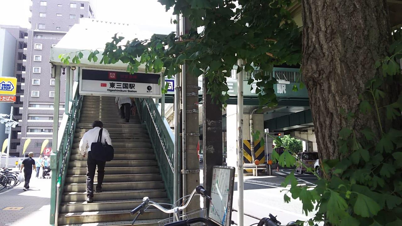 大阪メトロ 御堂筋線 東三国駅 1番出口