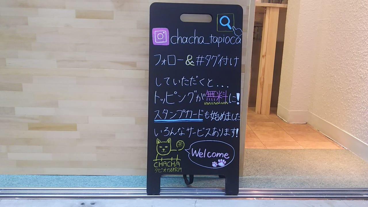 ちゃちゃ タピオカ研究所 十三店 インスタグラムに関するお知らせ看板