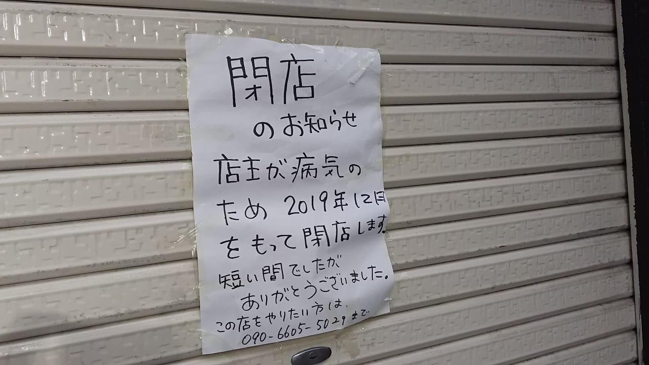 ぱん衛門 閉店のお知らせ