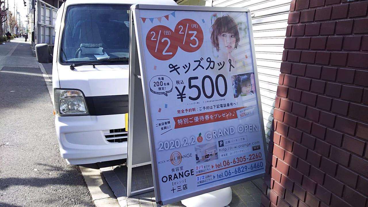 ロック ワーク オレンジ 十三店 グランドオープンのお知らせ 看板