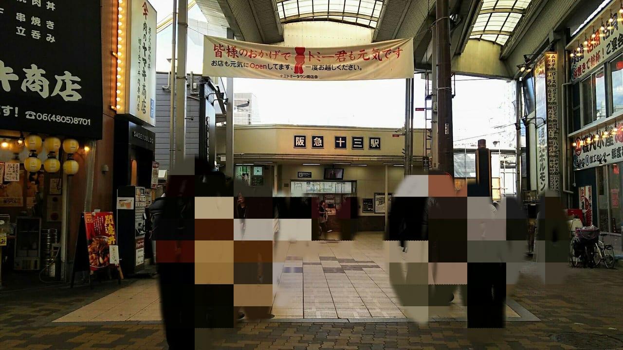 阪急十三駅 西口