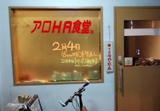 アロHA食堂。の窓に書かれたオープンの日程