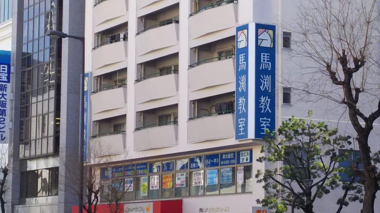 馬渕教室 新大阪校の 外観