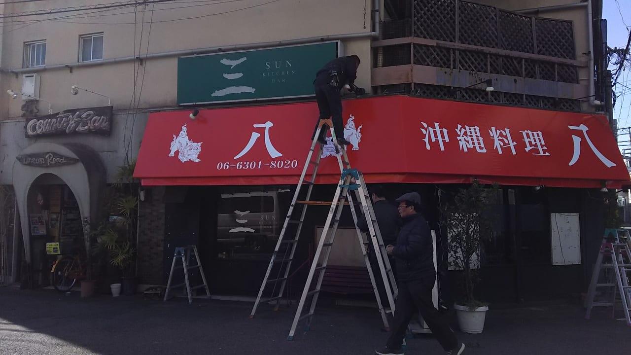 沖縄料理 八の 準備中