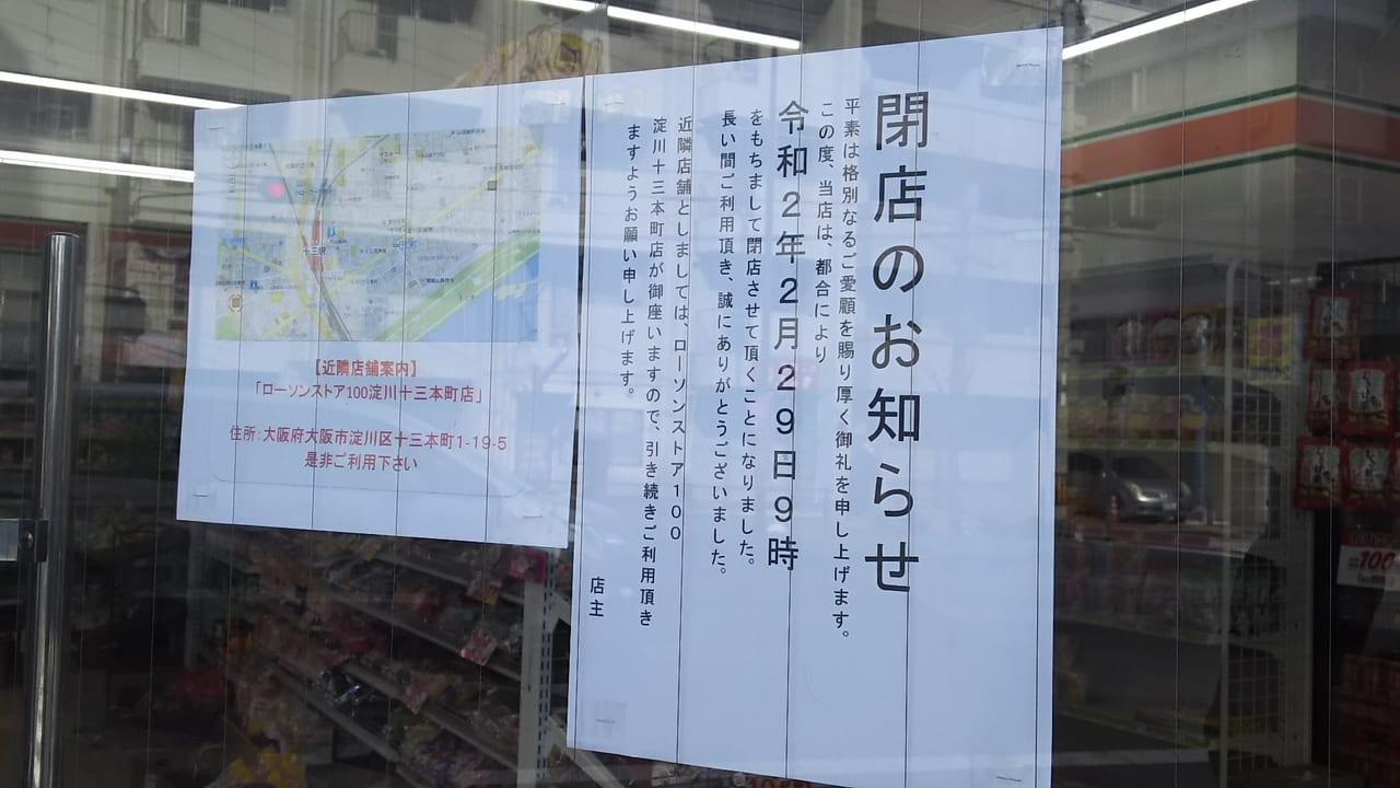 ローソンストア100 淀川木川西店 閉店のお知らせ