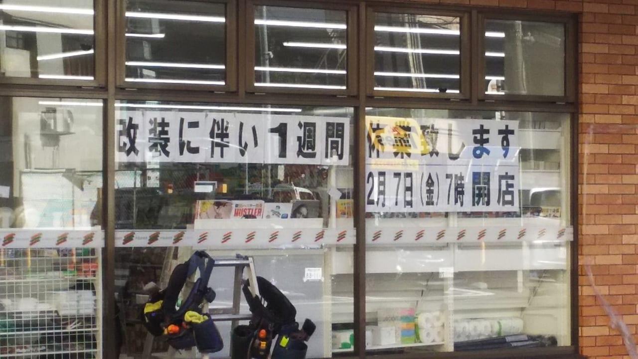 セブンイレブン 大阪十三本町1丁目店 改装のお知らせ