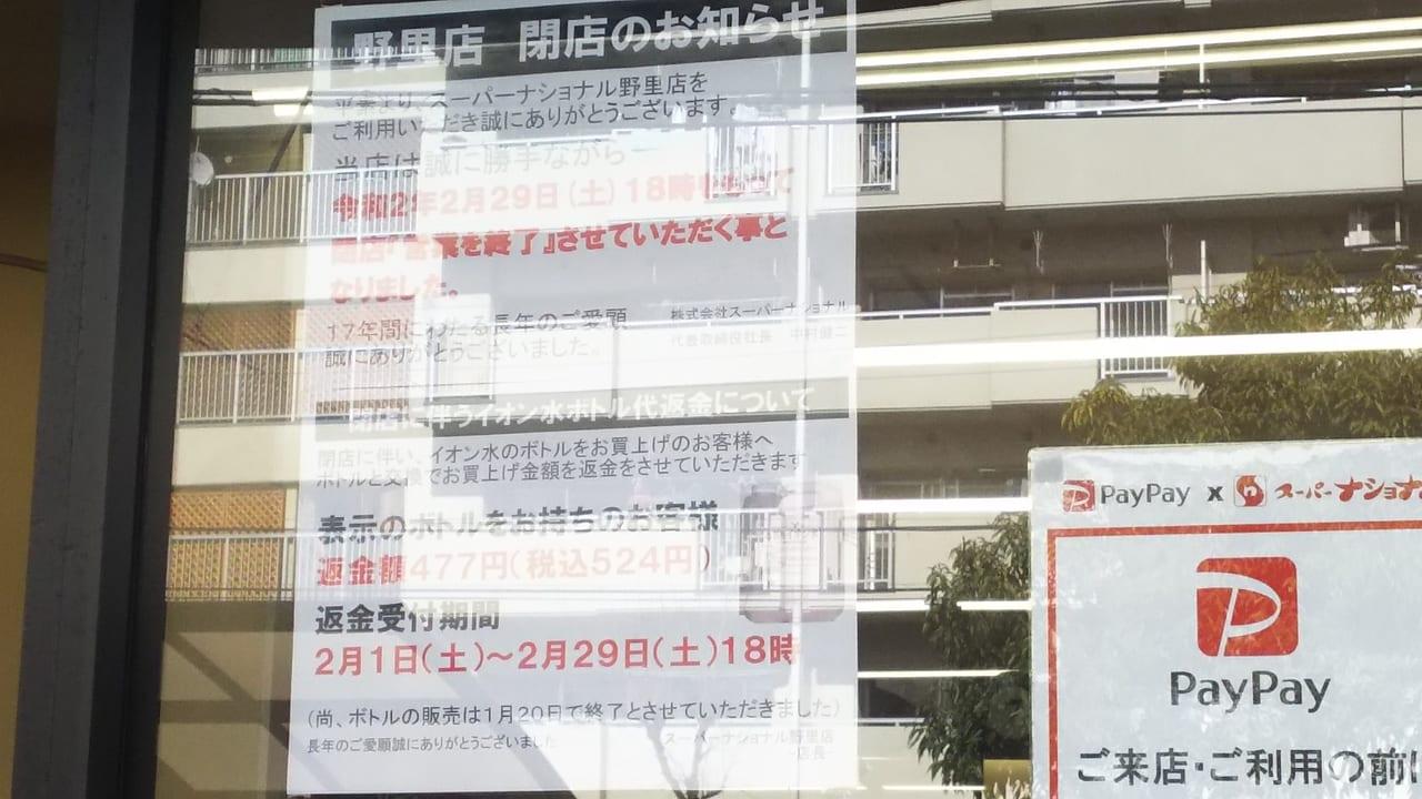 スーパーナショナル 野里店 閉店のお知らせ