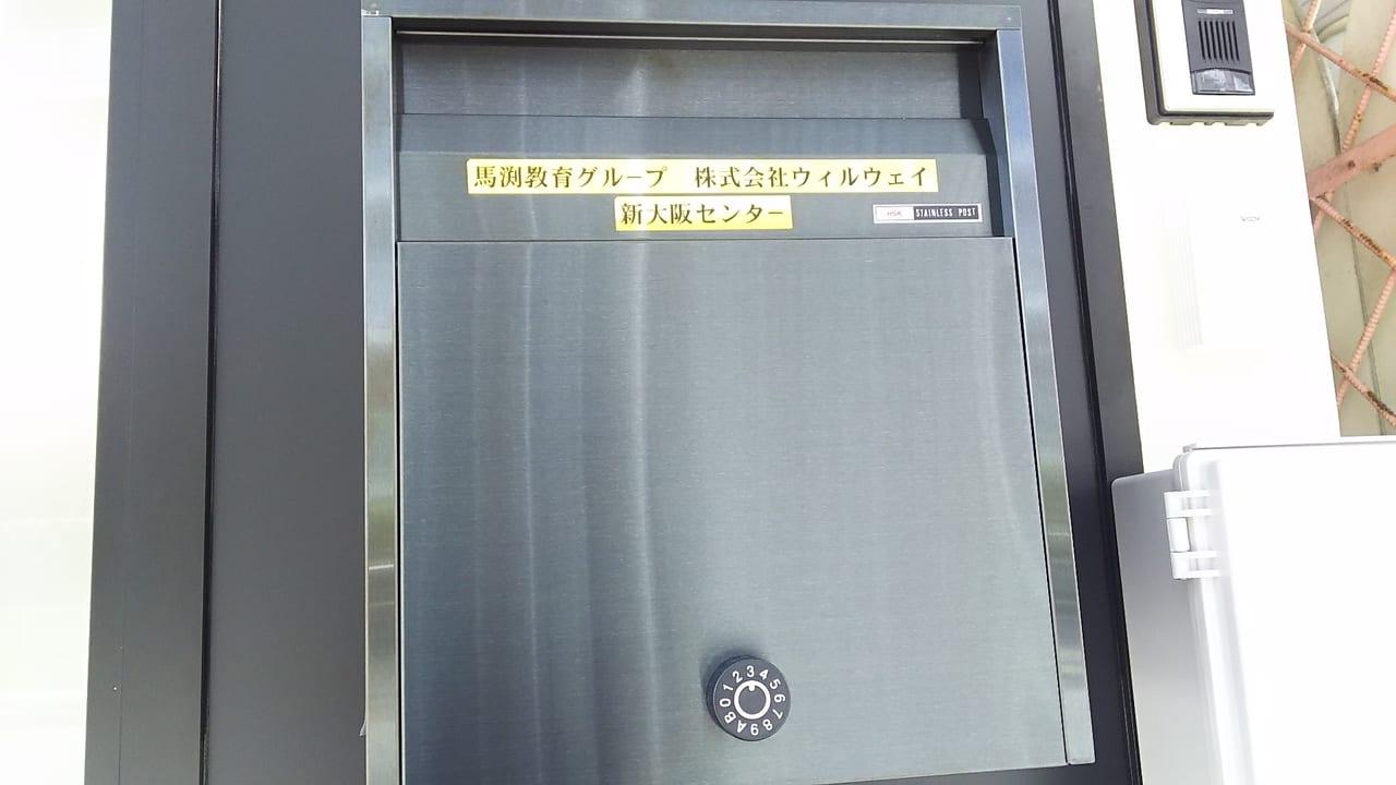 馬渕教育グループ 新大阪センターの ポスト