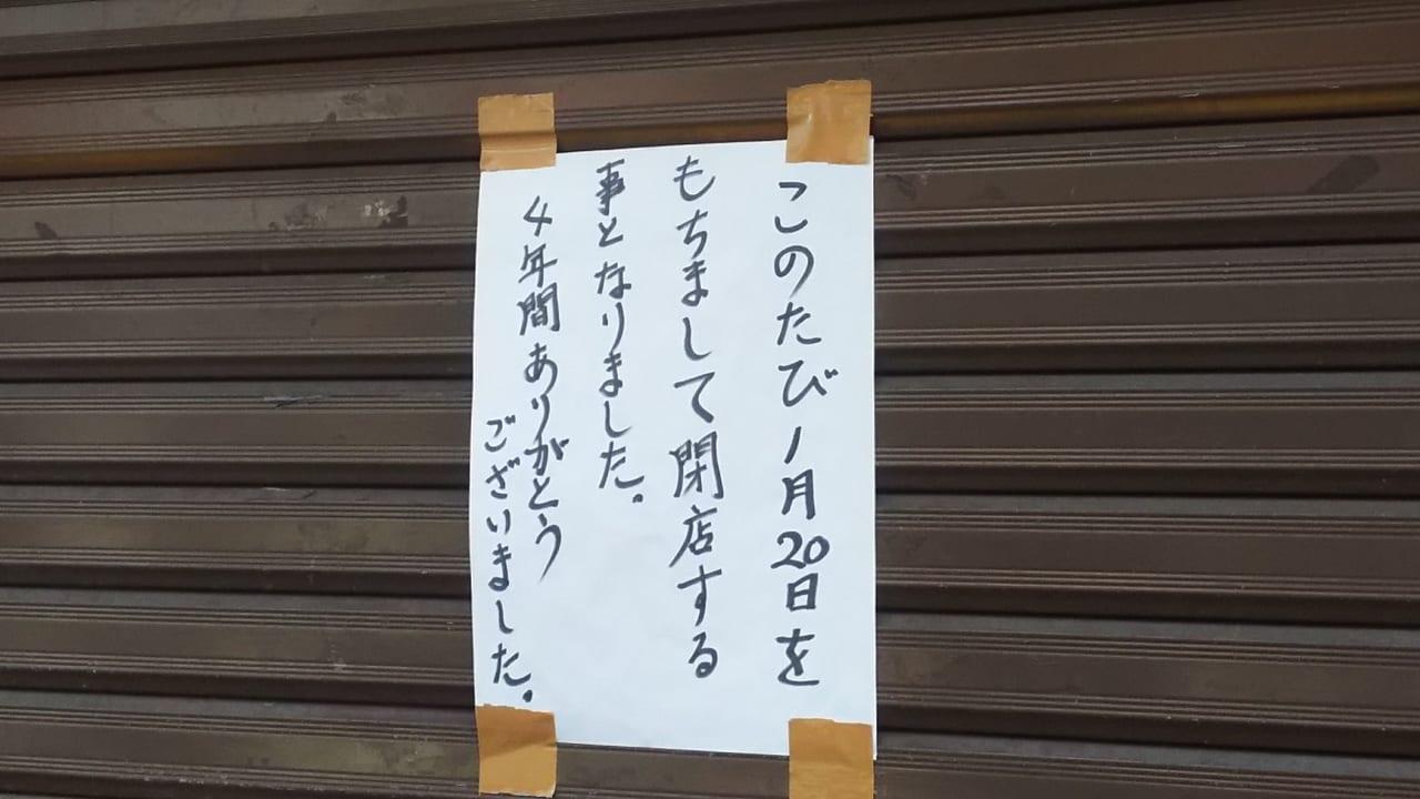 麺匠Jazz 閉店のお知らせ
