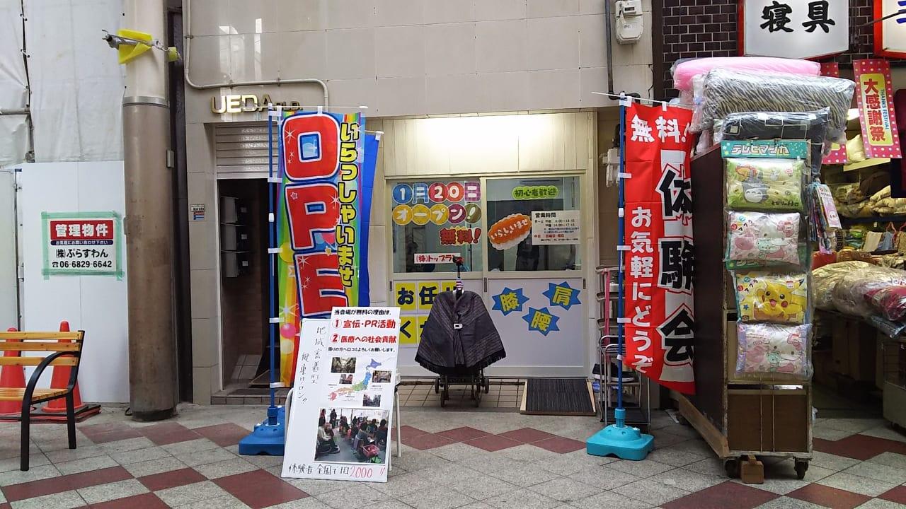 トップラン店舗 正面から撮影
