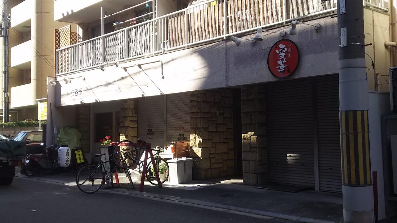 アロは食堂と 隣の店舗