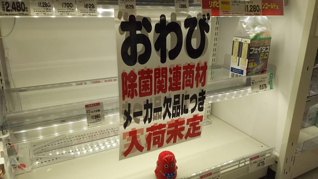 除菌関連商材 メーカー欠品により入荷未定 のお知らせ