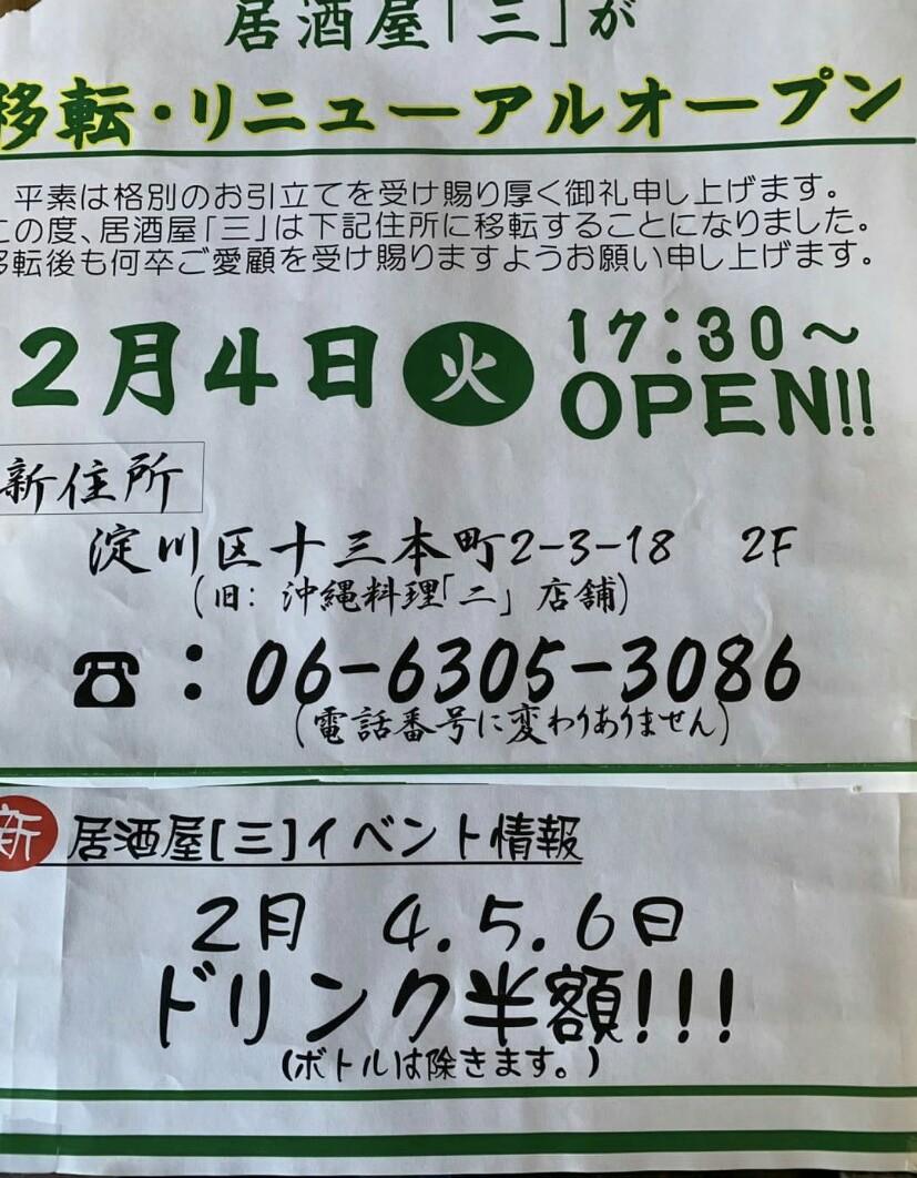 居酒屋 三 リニューアルオープンのお知らせ