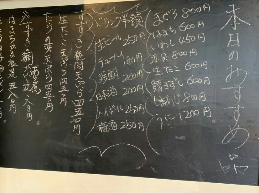 居酒屋 三 メニュー黒板