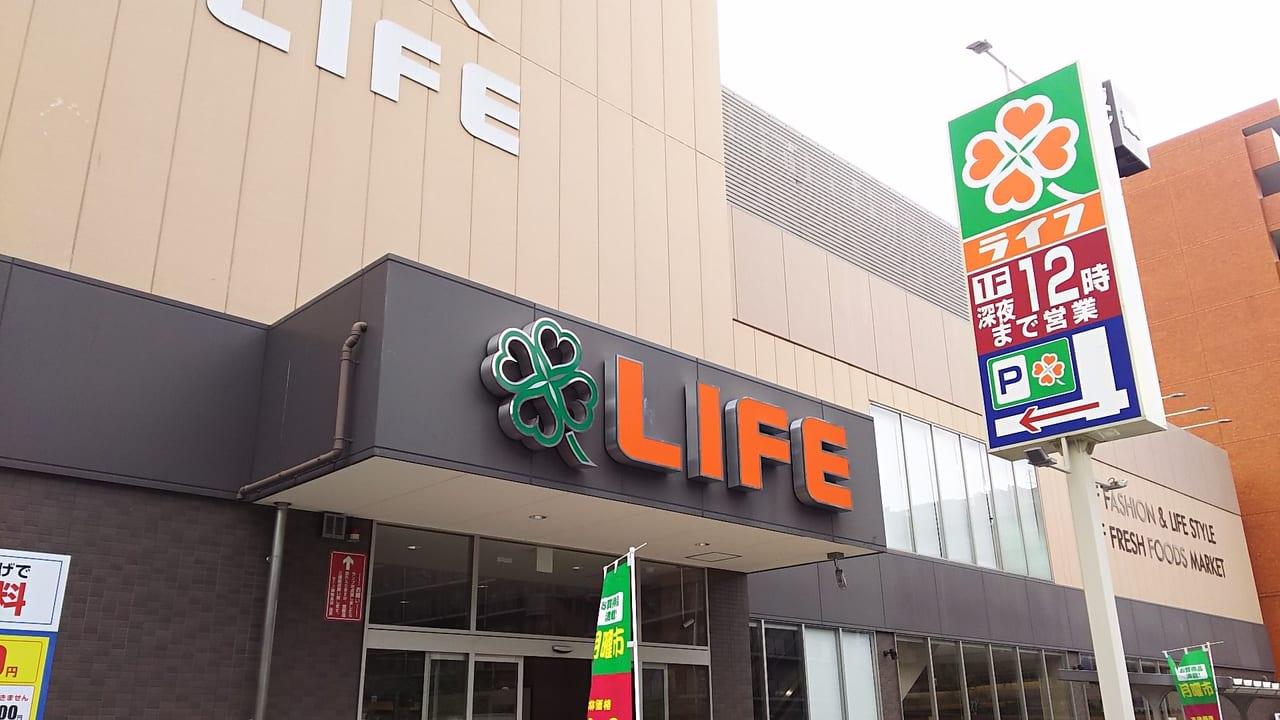 ライフ 御幣島店