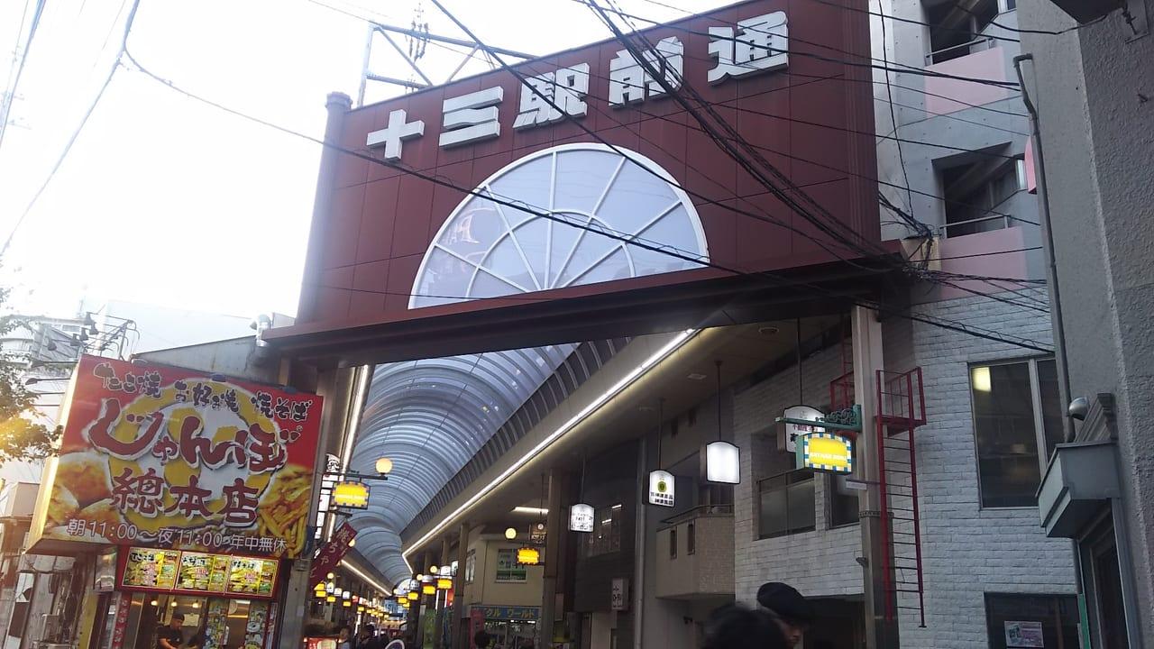 十三駅前通