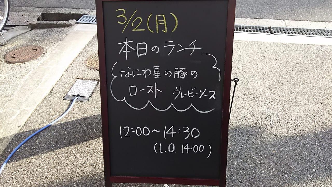 オルタンシアビストロ 店頭の 2020年3月2日 本日のランチの看板