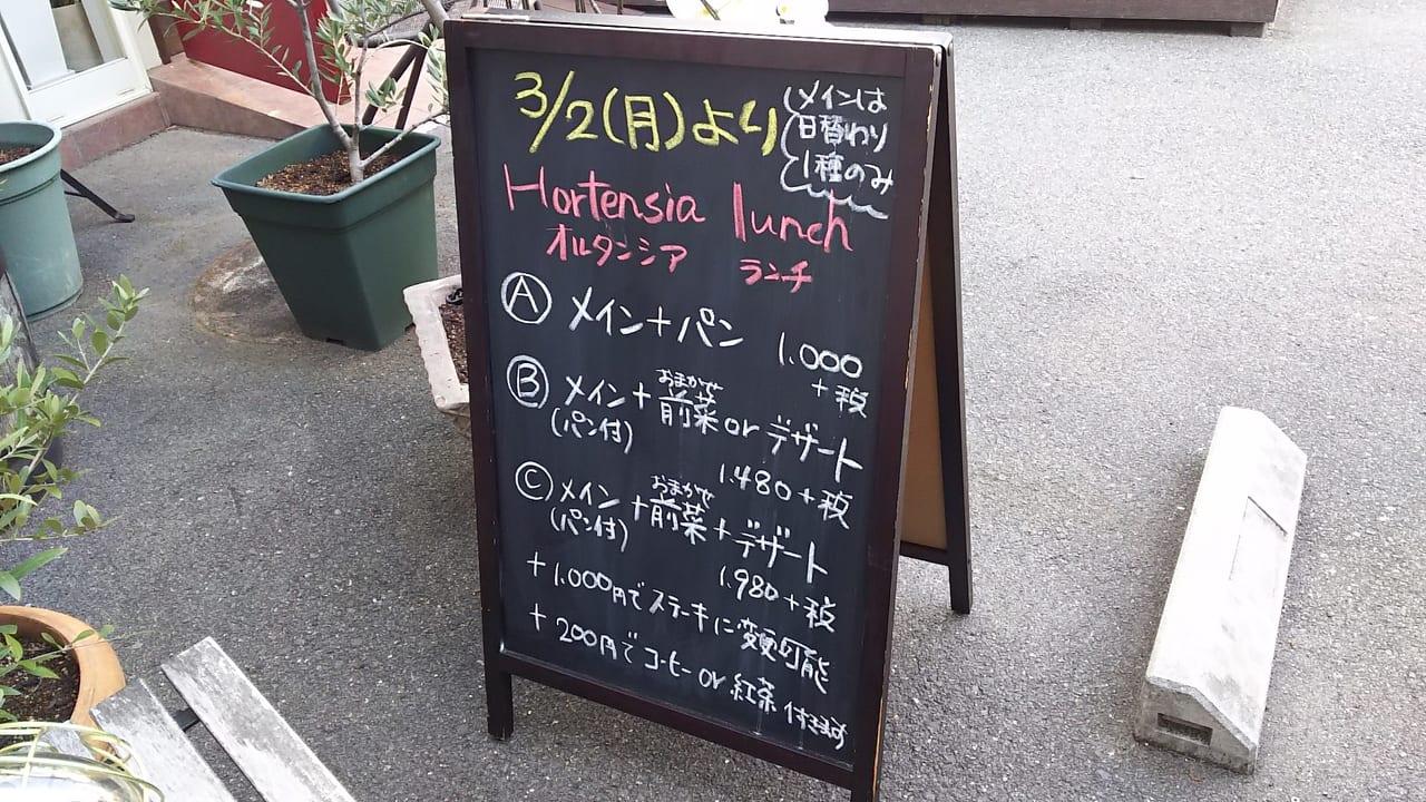 オルタンシアビストロ 店頭のランチのお知らせ看板