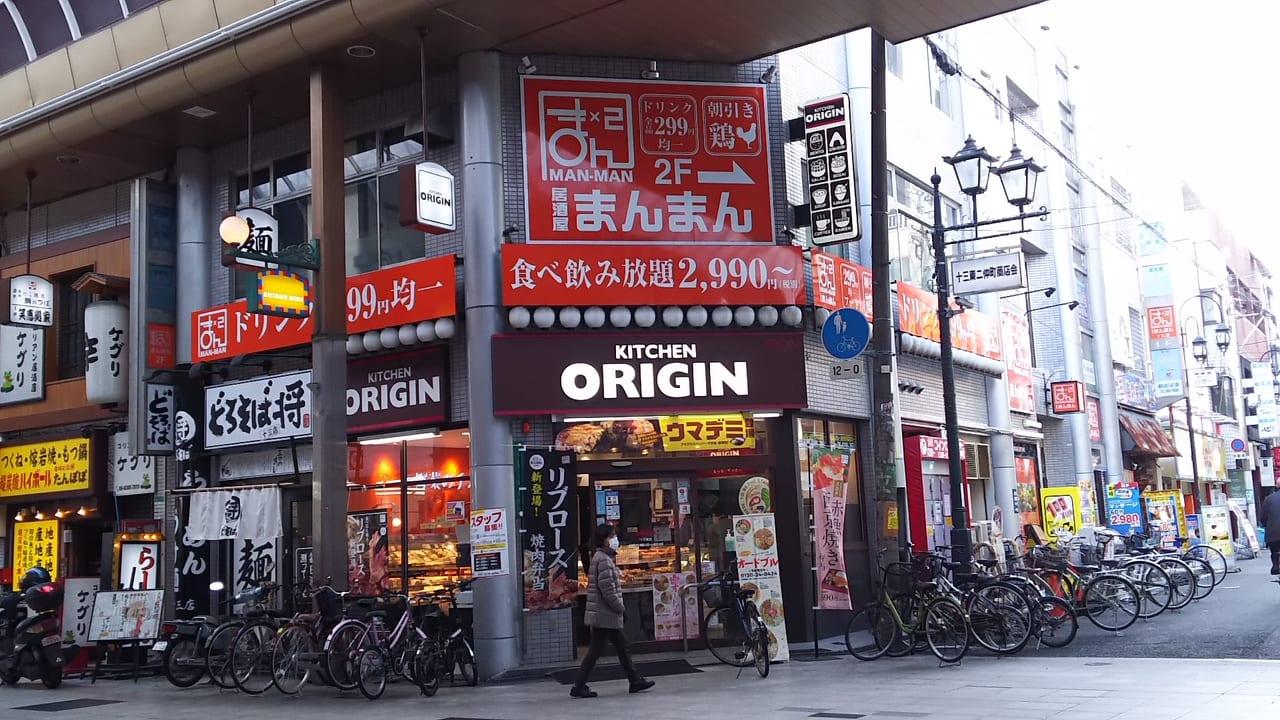 キッチンオリジン 十三東店