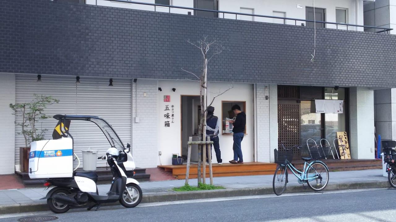 串カツ屋さん 五味箱