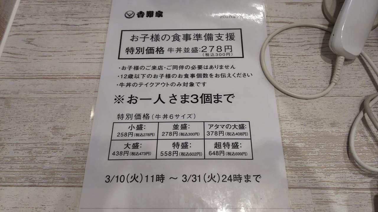 吉野家 お子さまの食事支援のお知らせ