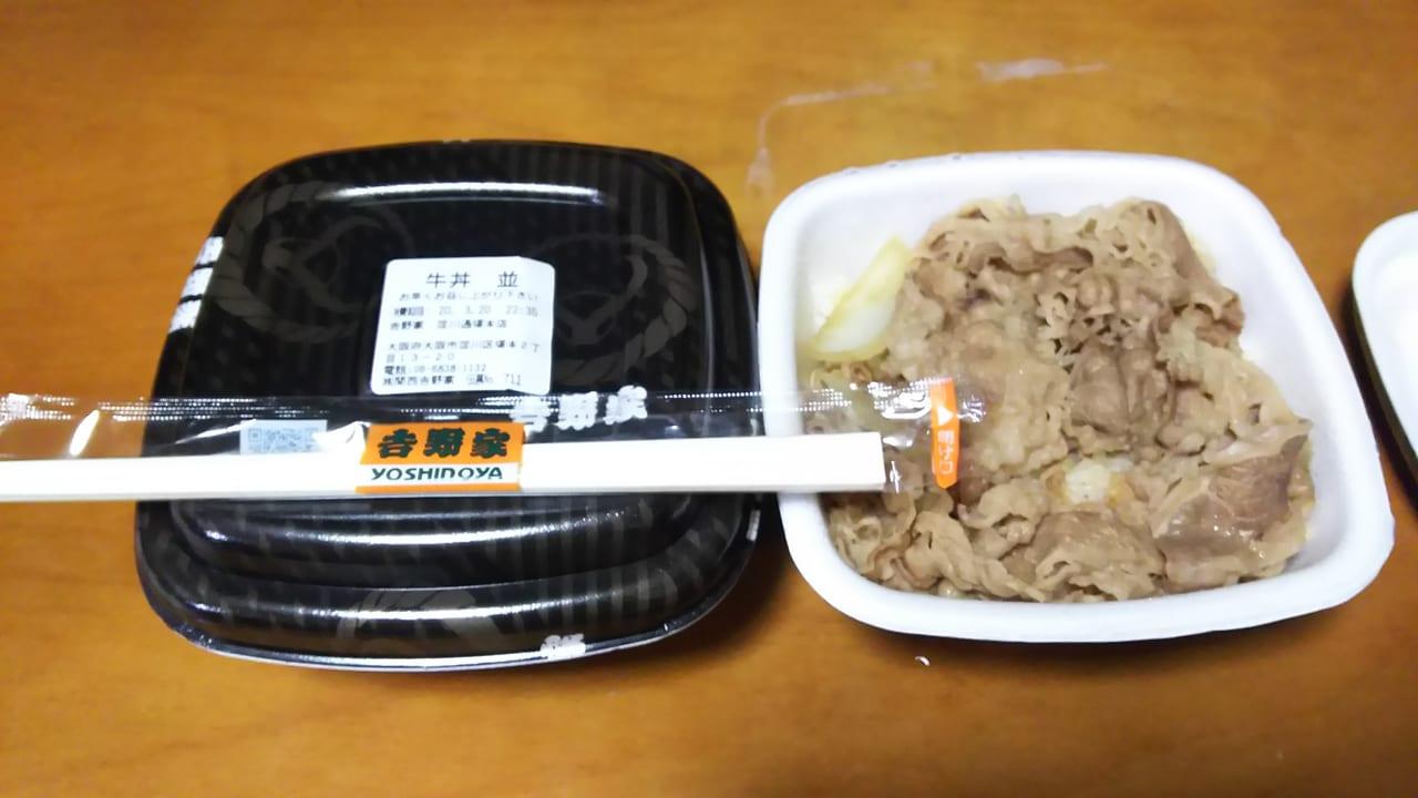 吉野家 牛丼並盛 テイクアウト