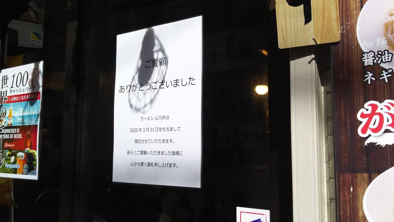 ラーメン山乃井 十三店 閉店のお知らせ