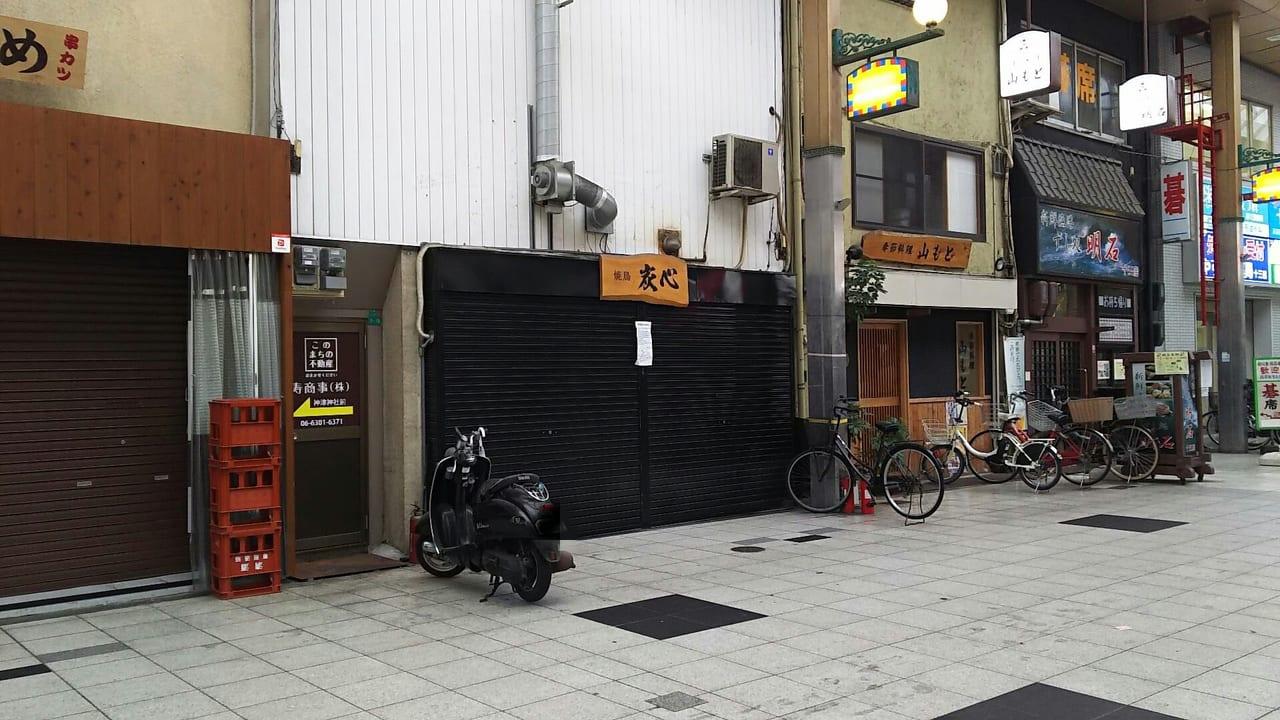 旧 焼鳥 炭心 店舗の外観