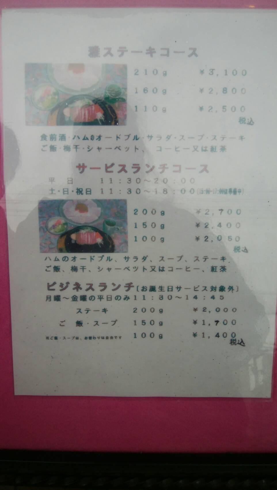 三田屋本店 新大阪 ランチメニュー
