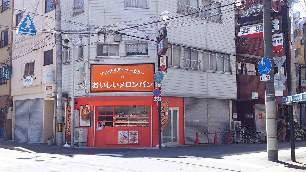 アルテリア ベーカリー 塚本店