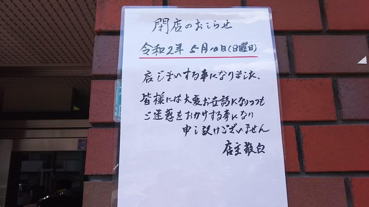 三田屋本店 新大阪店 閉店のお知らせ