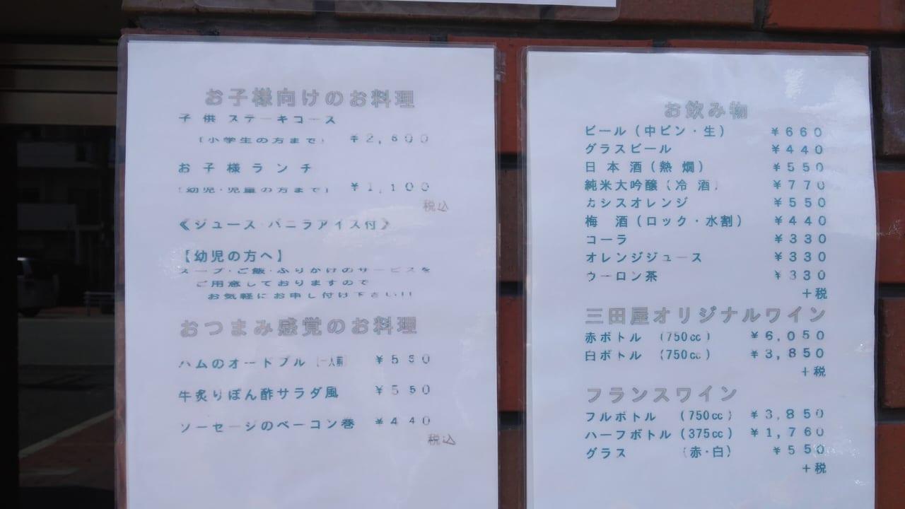 三田屋本店 新大阪店 メニュー